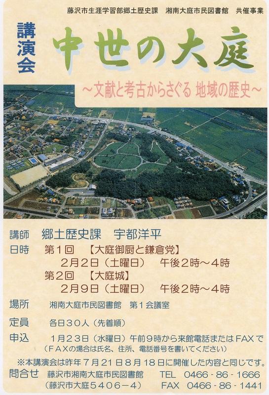 2019.2大庭館講演会中世の大庭.jpg