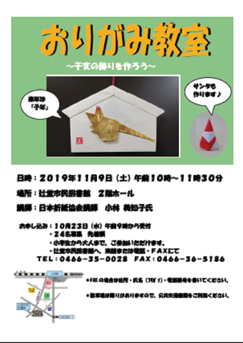 20191109辻堂館おりがみ教室チラシ.jpg